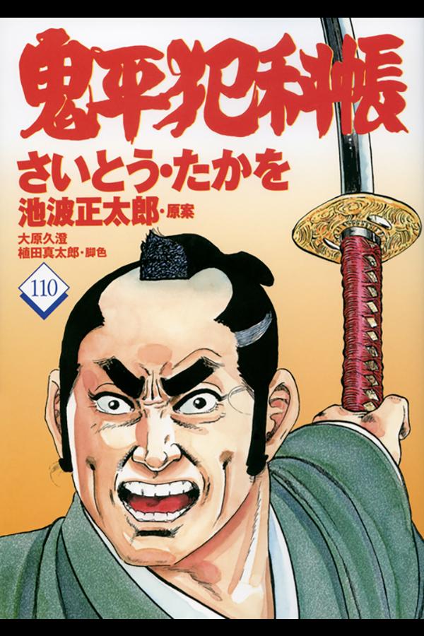 「コミック 鬼平犯科帳 110」 文藝春秋から7月22日発売