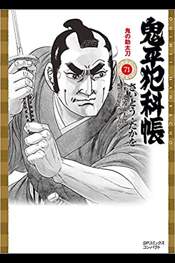 [文庫] 鬼平犯科帳 (71) リイド社から9月14日発売