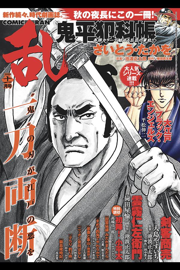 コミック乱 2020 11月号 リイド社から9月28日発売