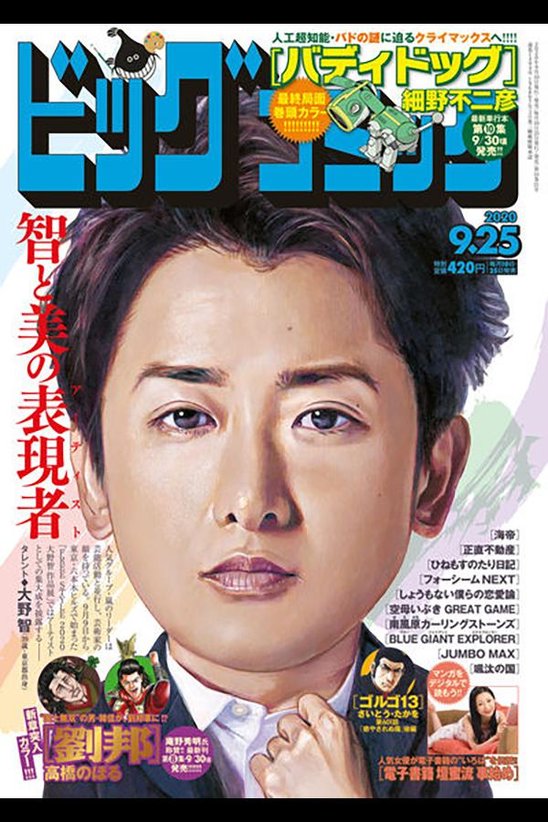 ビッグコミック 18号 9月10日発売 ゴルゴ13 第601話「癒やされぬ傷 後編」収録
