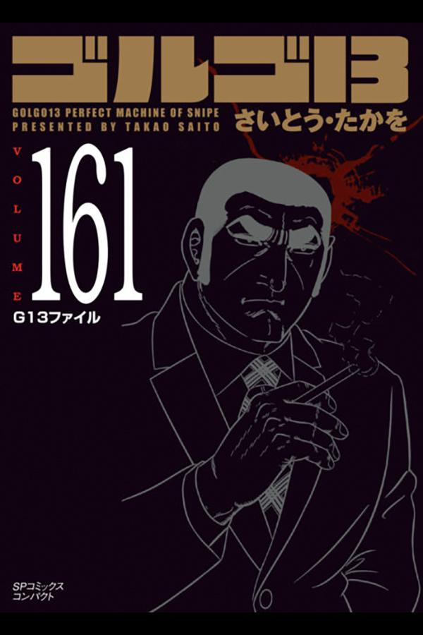 「文庫 ゴルゴ13 (161)」 リイド社から10月29日発売
