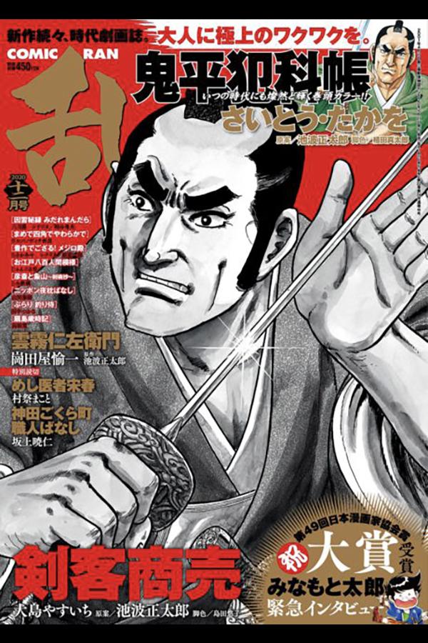 コミック乱 2020 12月号 リイド社から10月27日発売