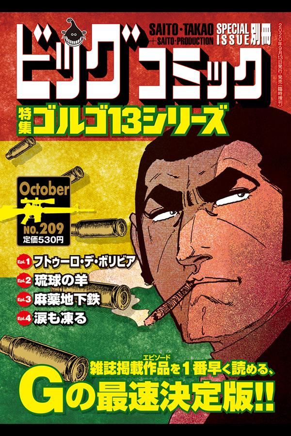 「ゴルゴ13シリーズ 209」 小学館から9月11日発売