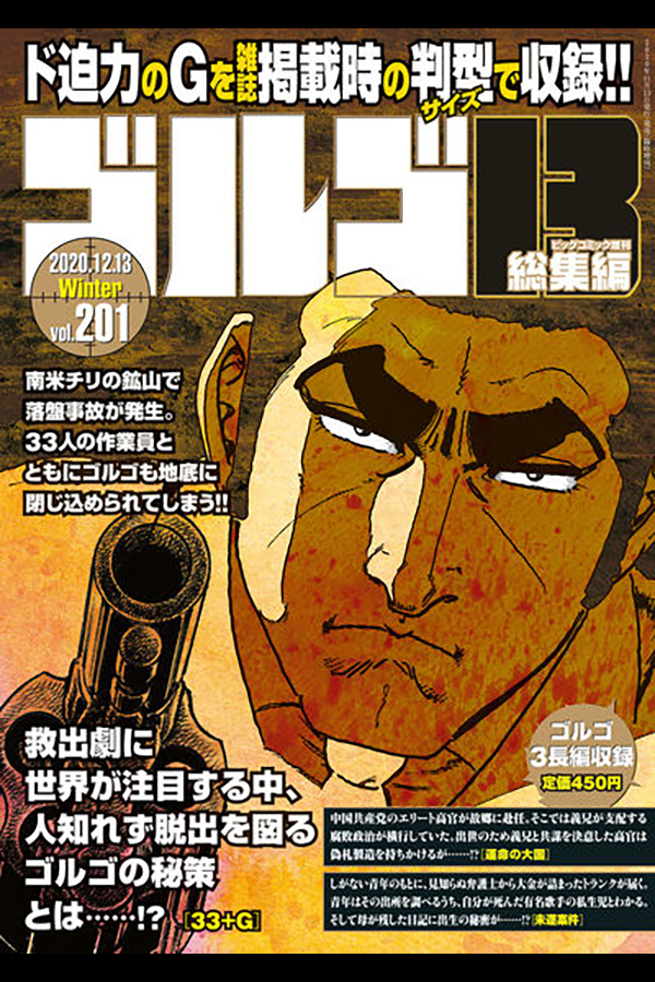 「ゴルゴ13☆(B5)☆201」 小学館か11月13日発売