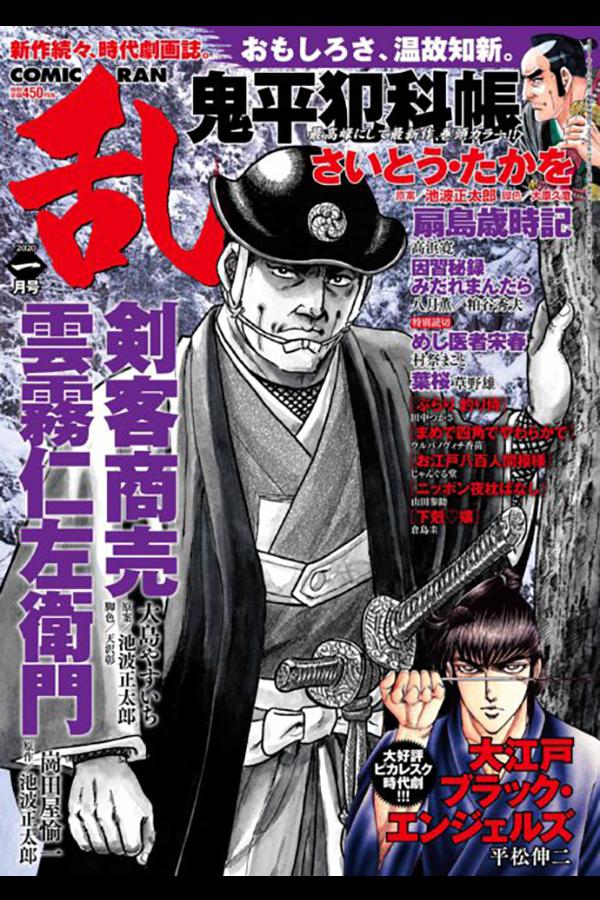 コミック乱 2021 1月号 リイド社から11月27日発売