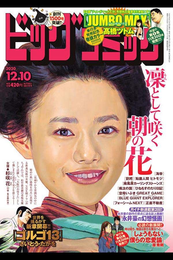 ビッグコミック 23号 11月26日発売 ゴルゴ13 第603話「パンドラの甕 前編」収録