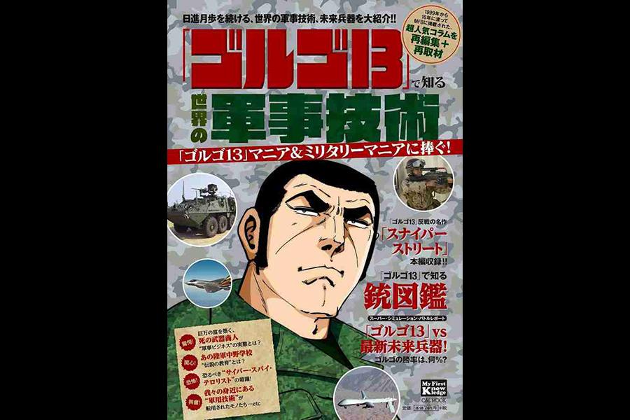 小学館「「ゴルゴ13」で知る 世界の軍事技術」が10月13日に発売されます