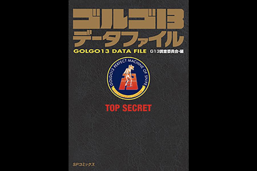 リイド社「ゴルゴ13データファイル」が9月5日に発売されます