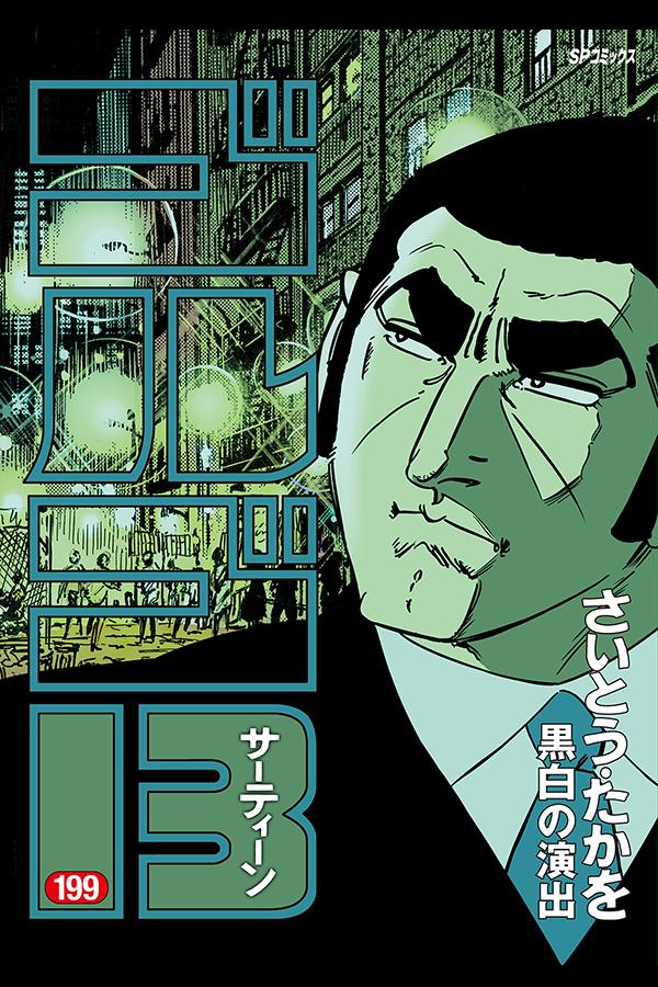 「ゴルゴ13 (199)」 リイド社から12月4日発売