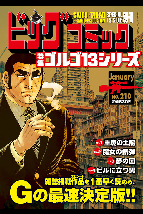 「ゴルゴ13シリーズ 210」 小学館から12月11日発売