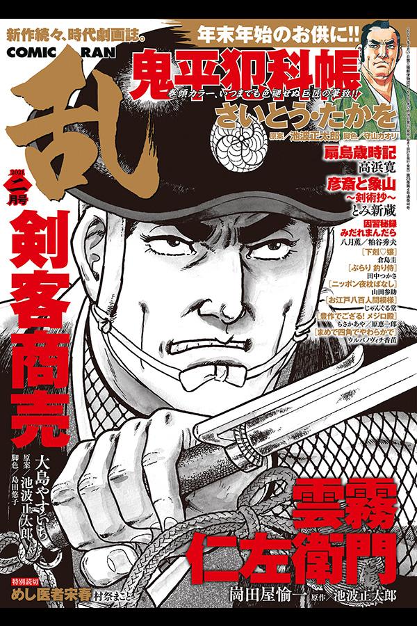 コミック乱 2021 2月号 リイド社から12月28日発売
