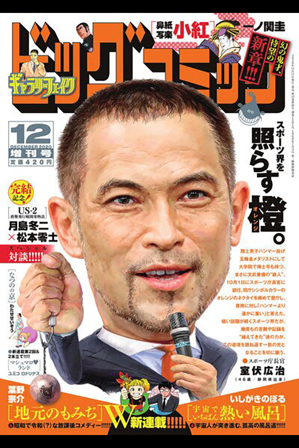 ビッグコミック 12月増刊号 11月17日発売 ゴルゴ13 アーカイブス 「涙も凍る」収録