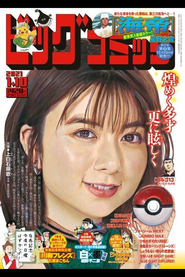 ビッグコミック 1号 12月25日発売 ゴルゴ13 第604話「RBGの悪夢」収録