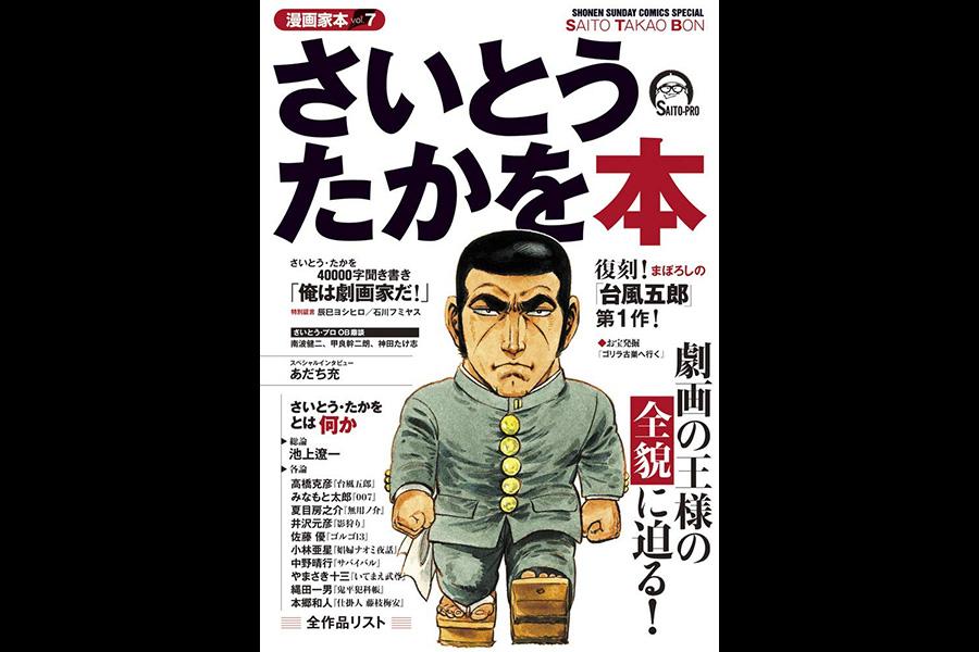 小学館「漫画家本vol.7  さいとう・たかを本」が9月12日に発売されます