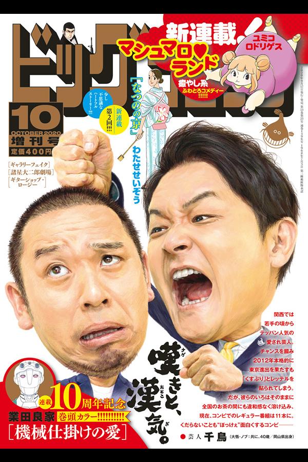 ビッグコミック 10月増刊号 9月17日発売 ゴルゴ13 アーカイブス 「ビルに立つ男」収録