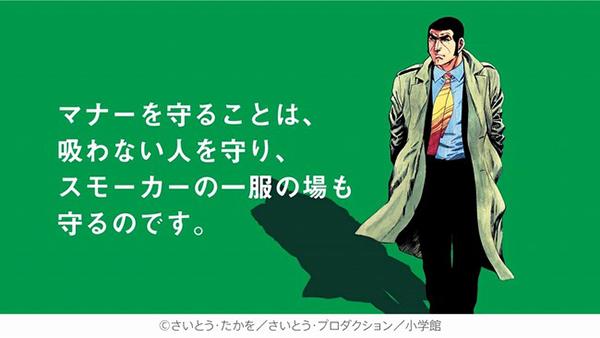 日本たばこ産業株式会社(JT)が、11月4日より「ゴルゴ13」とコラボレーションしたWEB動画CM「答えて!ゴルゴさん篇」を公開