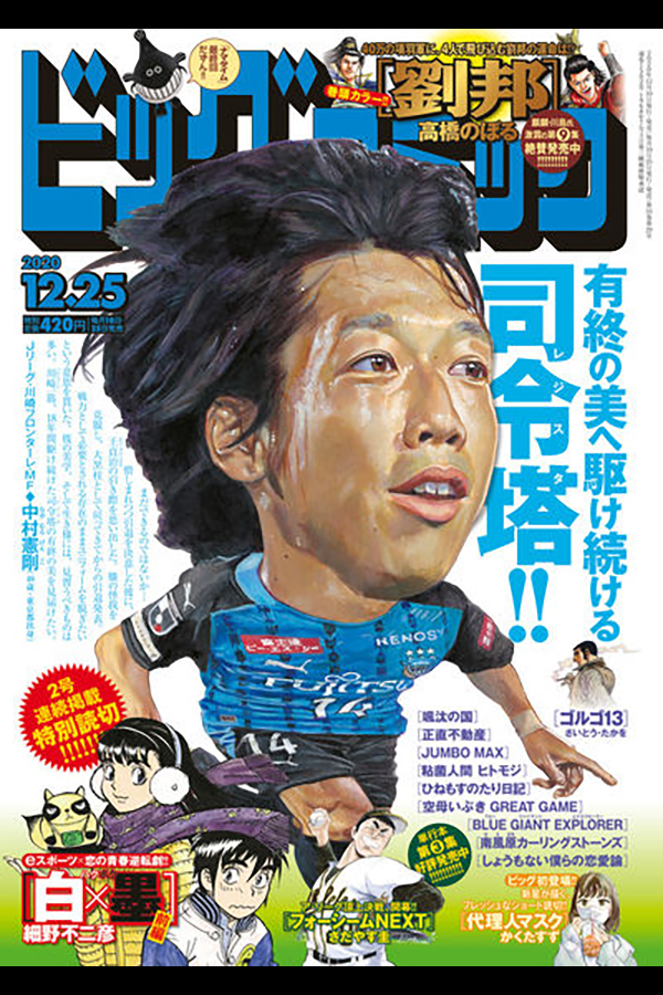 ビッグコミック 24号 12月10日発売 ゴルゴ13 第603話「パンドラの甕 後編」収録