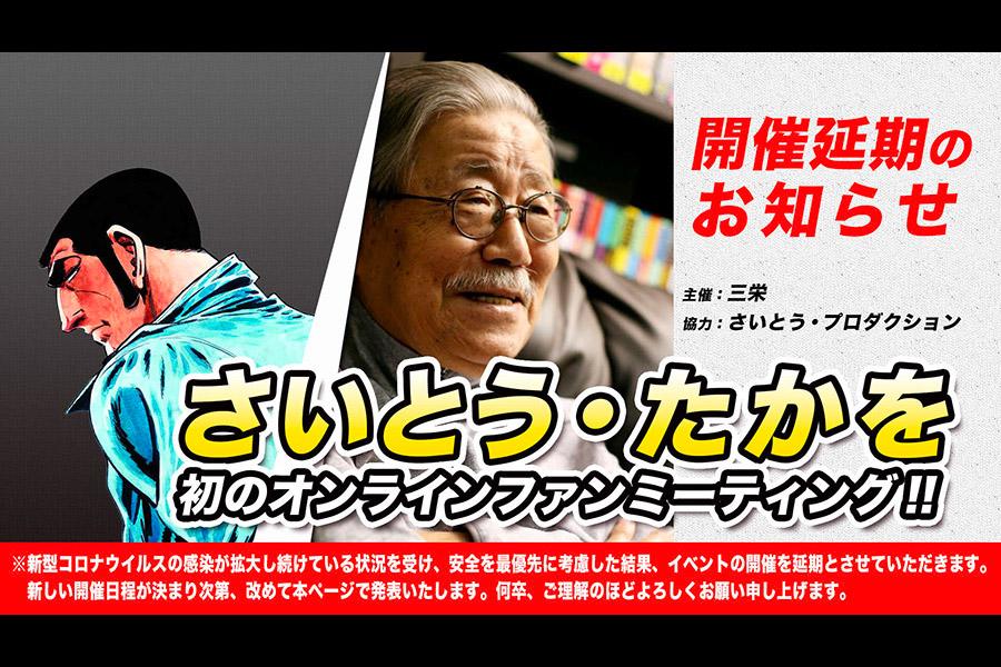 【開催延期】株式会社三栄 主催「さいとう・たかを オンラインファンミーティング」1月11日開催 にさいとう・たかをが出演します