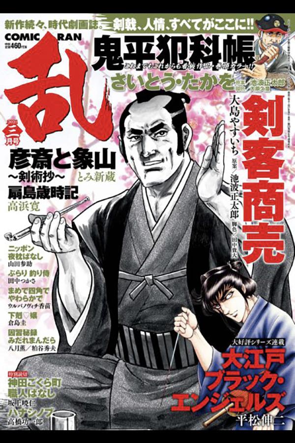 コミック乱 2021 3月号 リイド社から1月27日発売