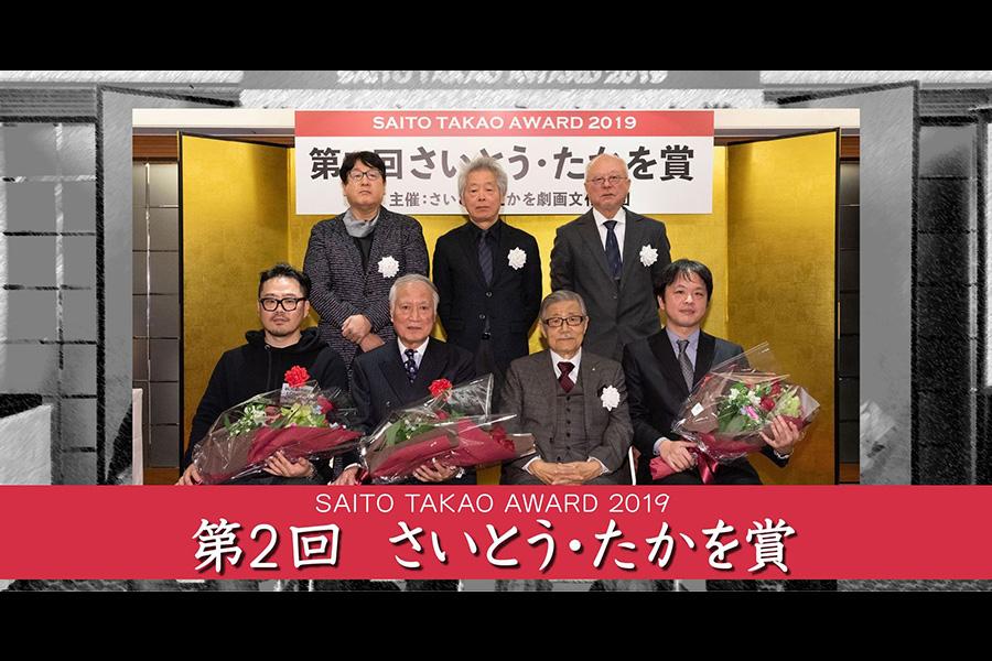 第2回さいとう・たかを賞、国境をこえ新しいマンガ制作のページを切り開いた作品が受賞