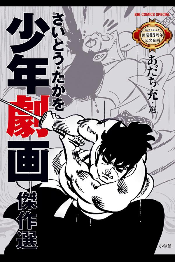 さいとう・たかを少年劇画傑作選 小学館から12月25日発売