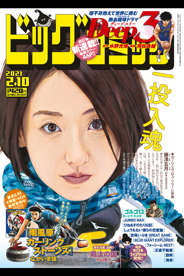 ビッグコミック 3号 1月25日発売 ゴルゴ13 第605話「地球の裏側で 中編1」収録