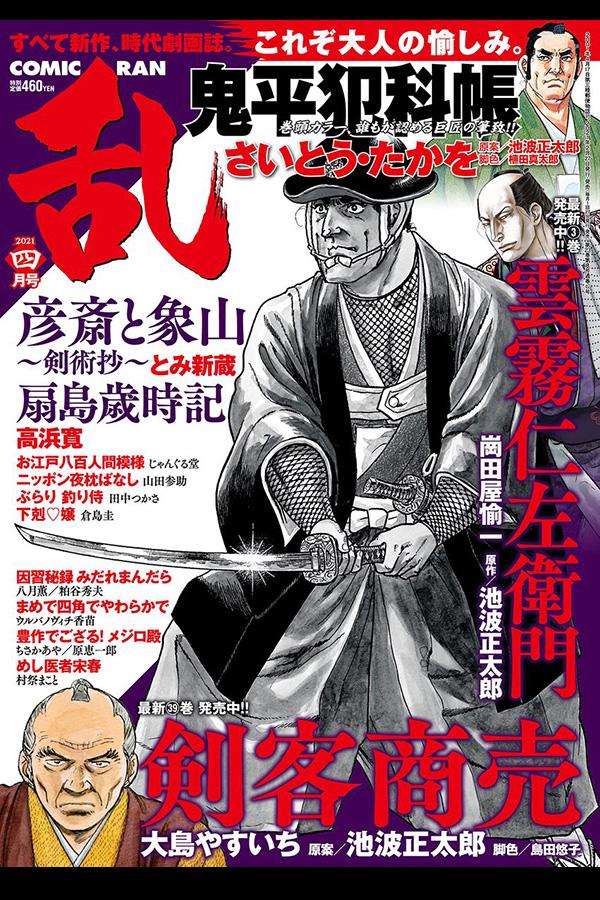 コミック乱 2021 4月号 リイド社から2月27日発売