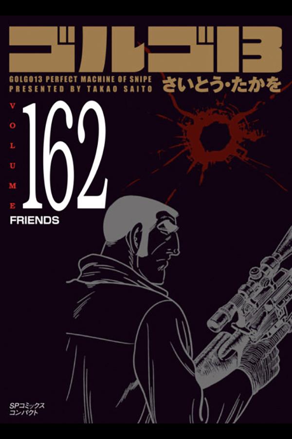 「文庫 ゴルゴ13 (162)」 リイド社から2月27日発売