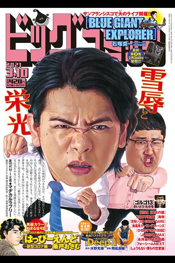 ビッグコミック 5号 2月25日発売 ゴルゴ13 第605話「地球の裏側で 後編」収録