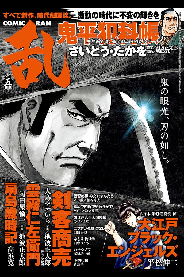 コミック乱 2021 5月号 リイド社から3月27日発売