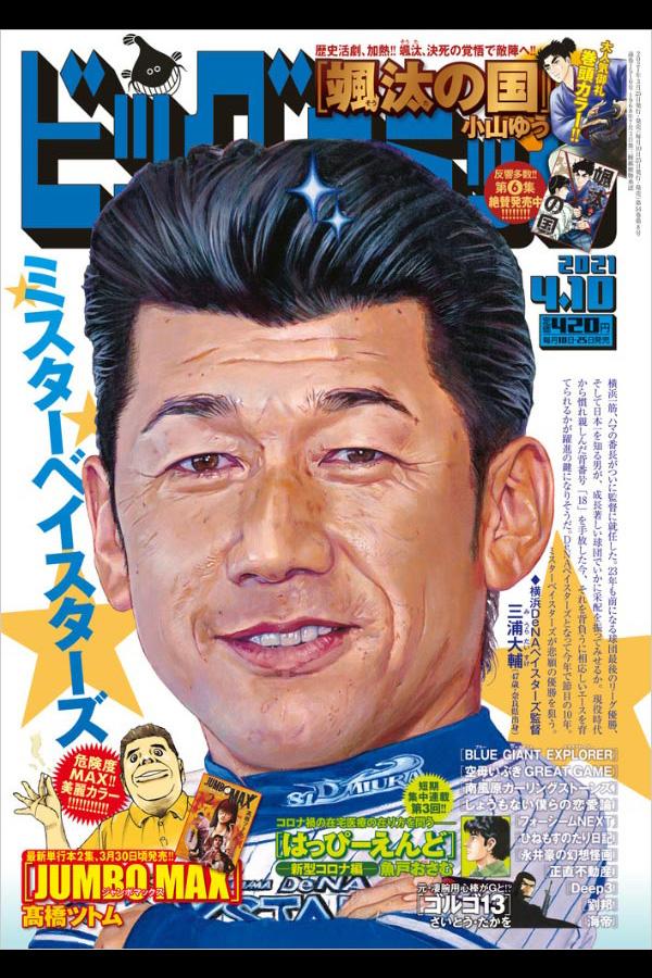 ビッグコミック 7号 3月25日発売 ゴルゴ13 第607話「アルマジロの春」収録