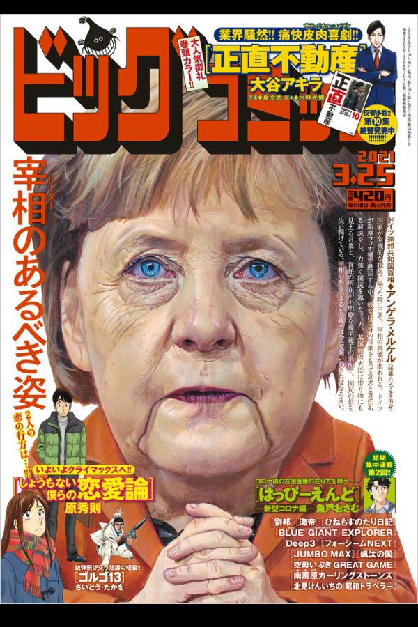 ビッグコミック 6号 3月10日発売 ゴルゴ13 第606話「EASY JOB」収録