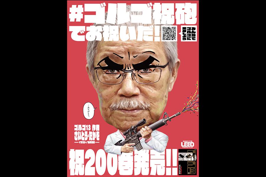 【200巻発売記念企画】 リイド社が東郷の印象的なまなざしを自分の顔に写すことができるInstagramARフィルターを配布中