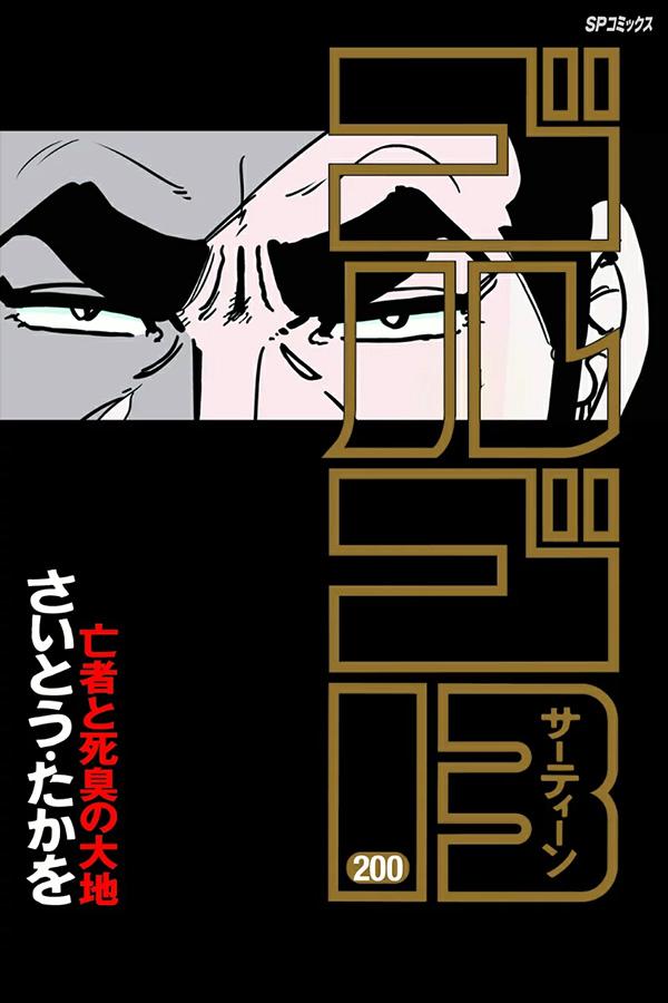 「ゴルゴ13 (200)」 リイド社から4月5日発売
