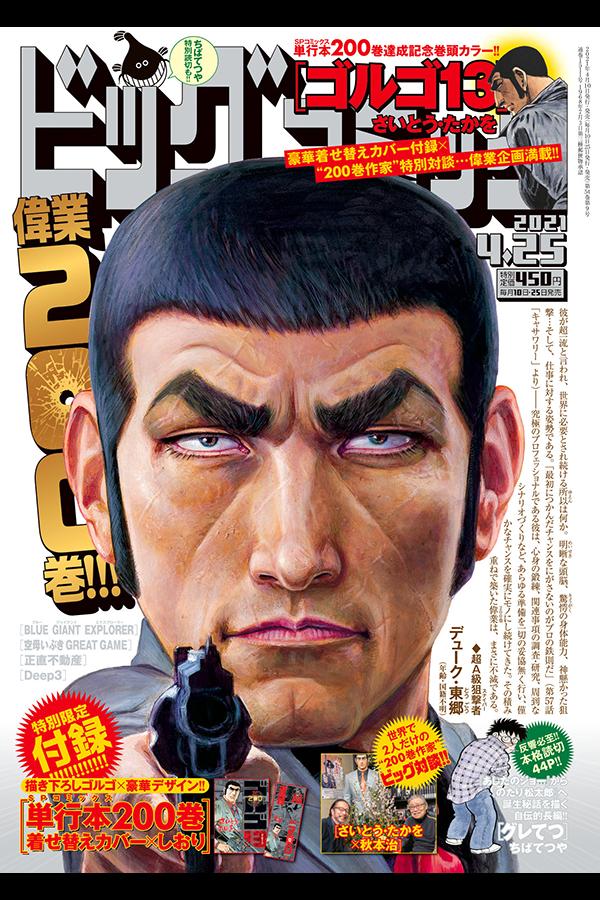 ビッグコミック 8号 4月9日発売 ゴルゴ13 第608話「ジグソー・コード 前編」収録