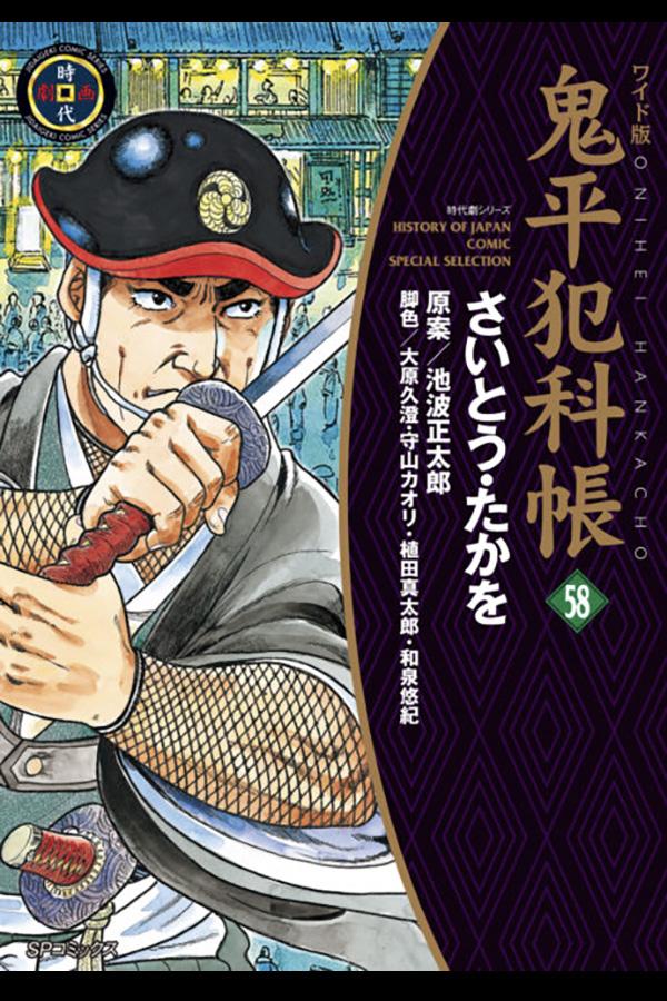 「鬼平犯科帳 (58)」 リイド社から4月27日発売