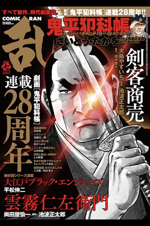コミック乱 2021 7月号 リイド社から5月27日発売