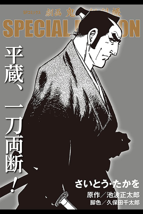 劇画 鬼平犯科帳 SPECIAL EDITION リイド社から5月10日発売