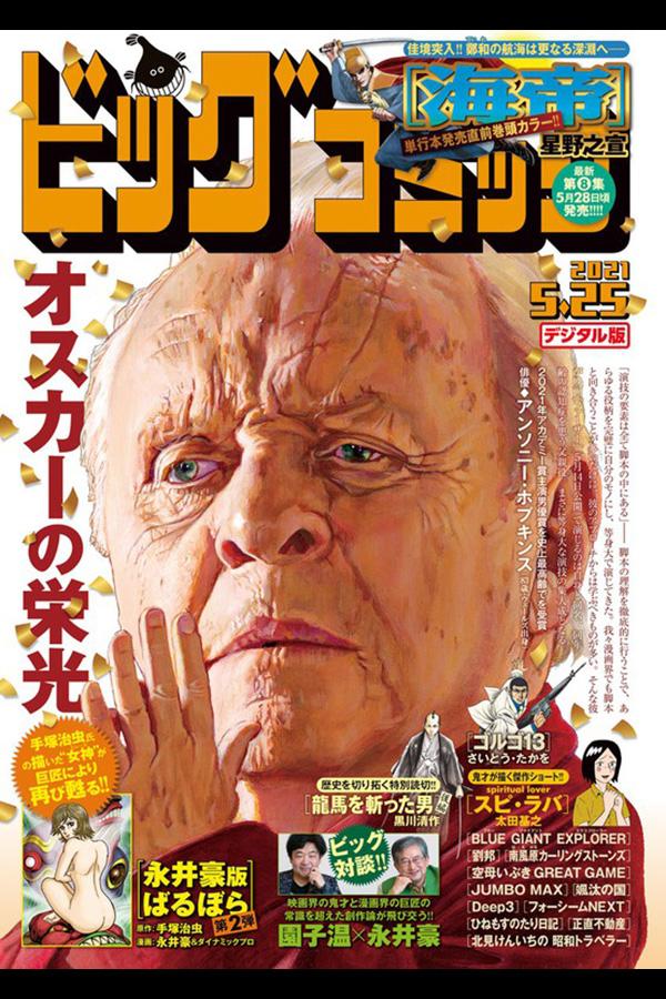 ビッグコミック 10号 5月10日発売 ゴルゴ13 第608話「ジグソー・コード 中編2」収録