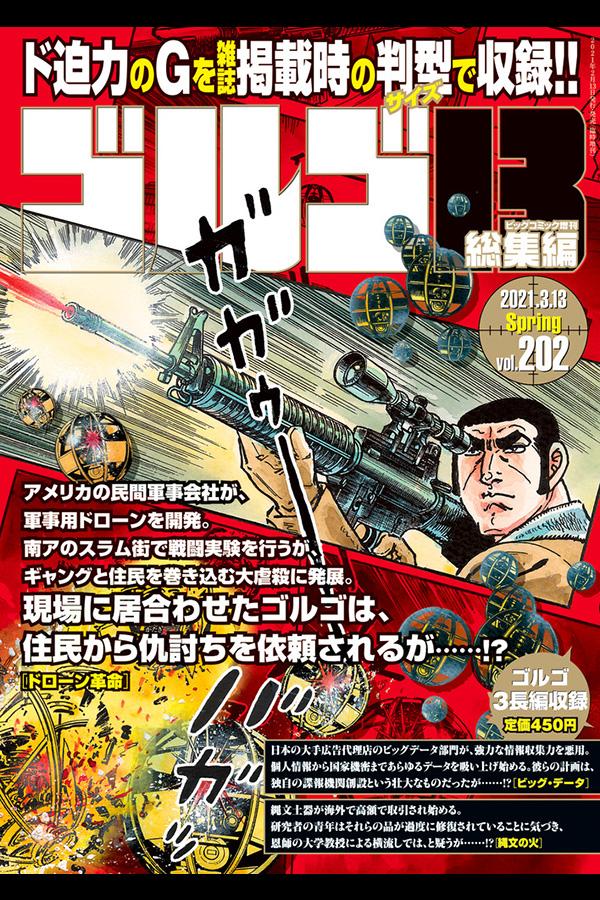 「ゴルゴ13☆(B5)☆202」 小学館から2月13日発売