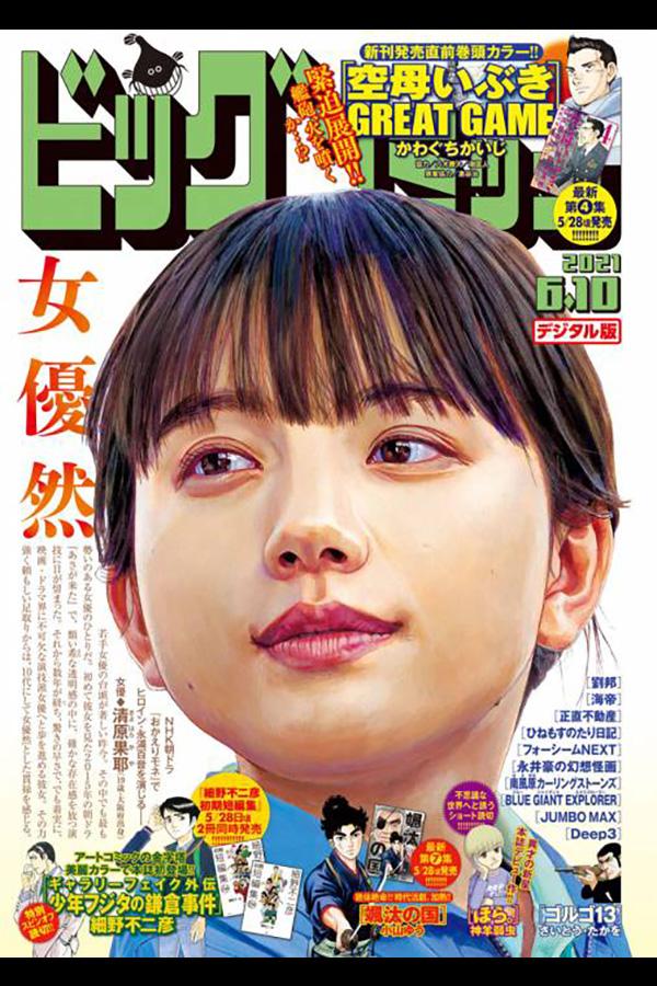 ビッグコミック 11号 5月25日発売 ゴルゴ13 第608話「ジグソー・コード 後編」収録