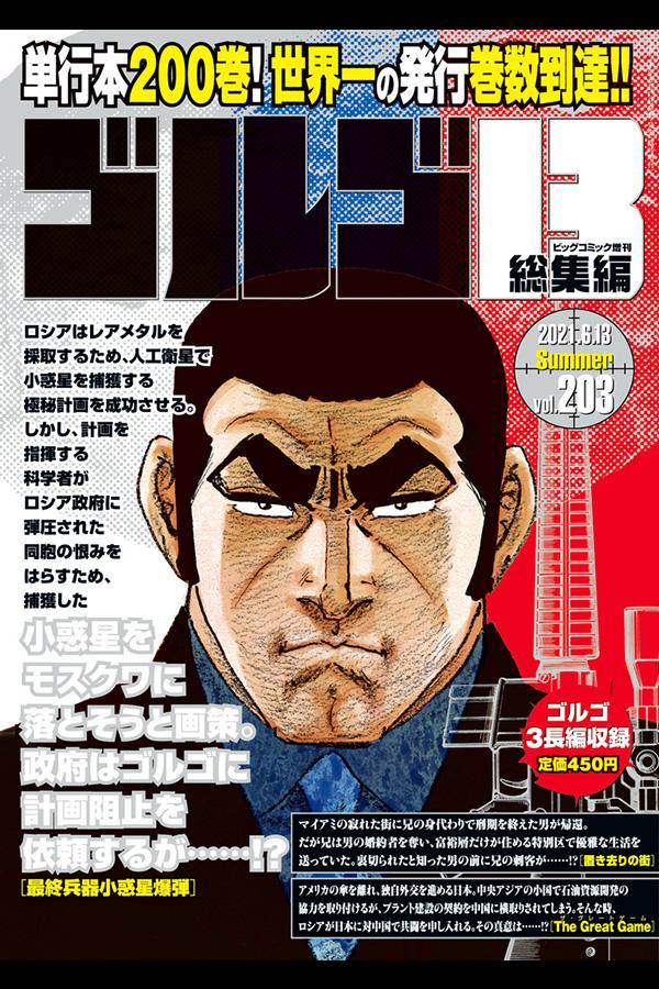 「ゴルゴ13☆(B5)☆203」 小学館から5月13日発売