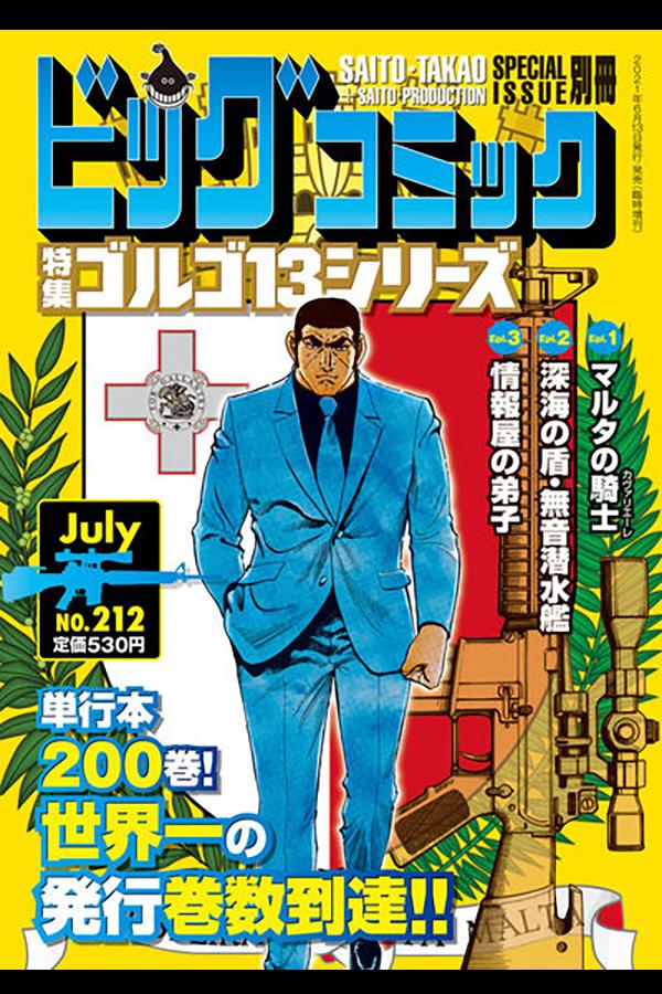「ゴルゴ13シリーズ 212」 小学館から6月11日発売