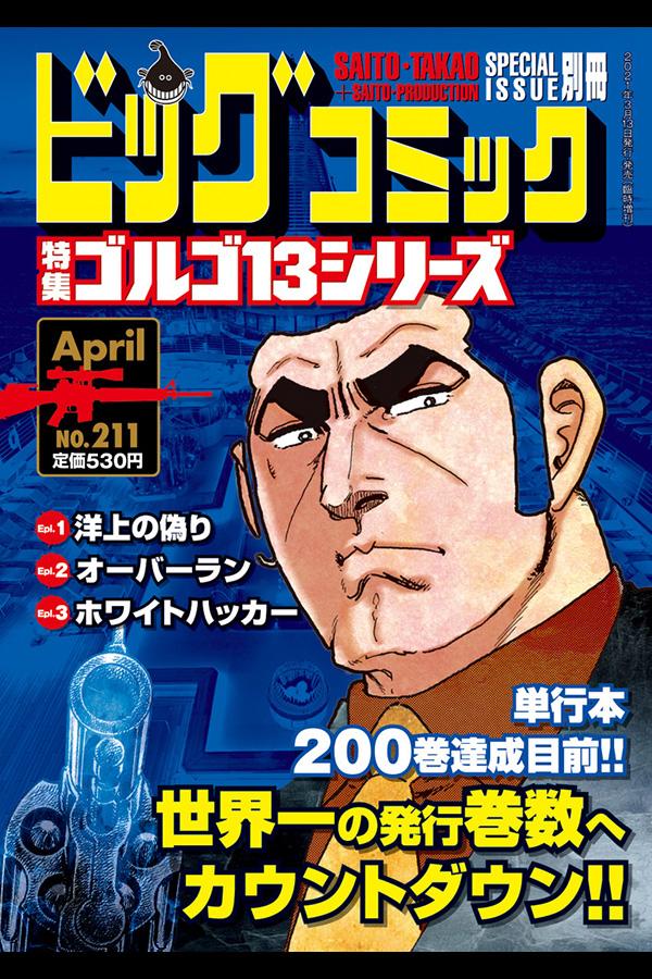 「ゴルゴ13シリーズ 211」 小学館から3月13日発売