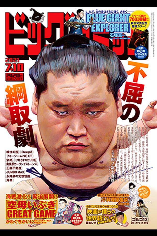ビッグコミック 13号 6月25日発売 ゴルゴ13 第609話「依頼なき狙撃 中編」収録