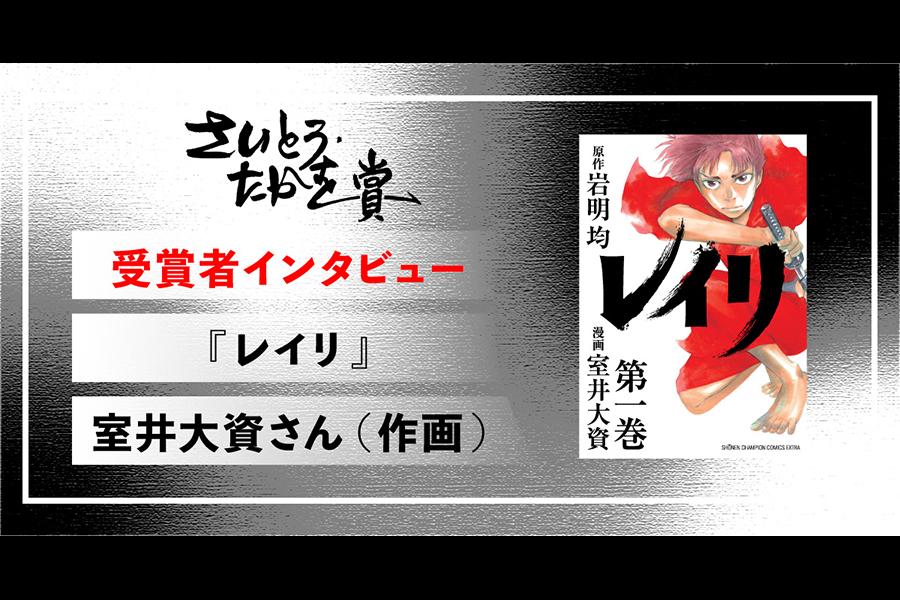 ラブレターを送るような気持ちで――『レイリ』室井大資さん【さいとう・たかを賞受賞者インタビュー】