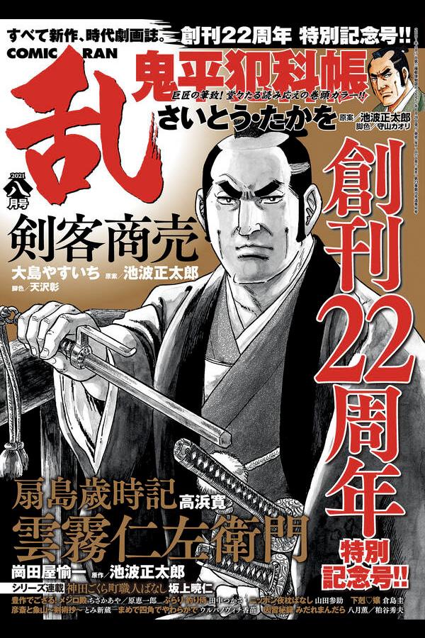 コミック乱 2021 8月号 リイド社から6月28日発売