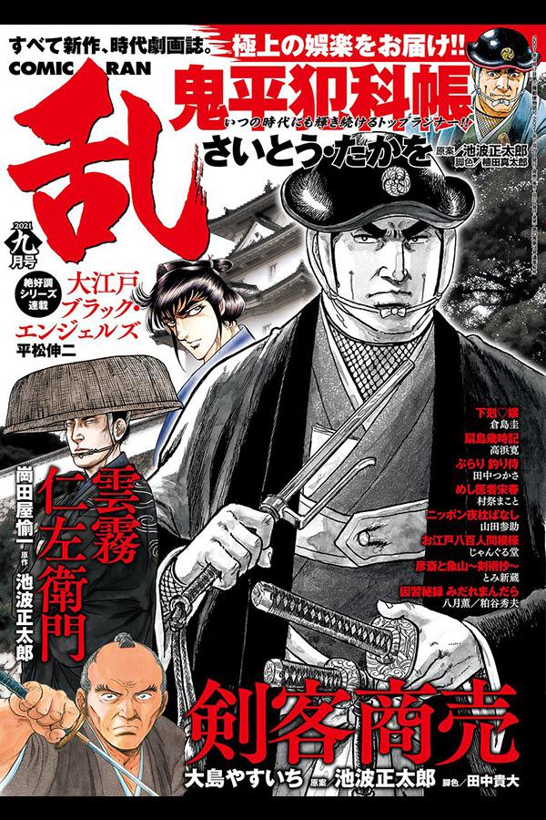 コミック乱 2021 9月号 リイド社から7月29日発売