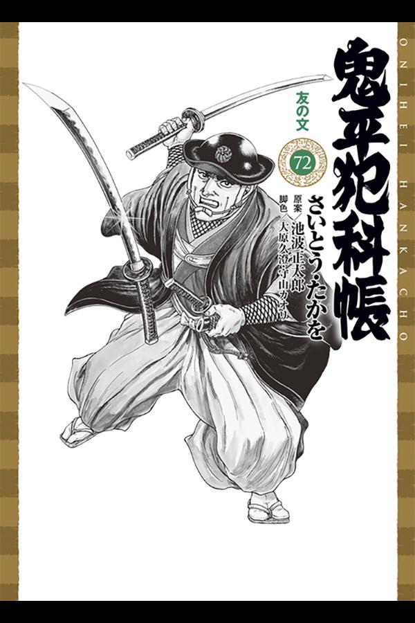[文庫] 鬼平犯科帳 (72) リイド社から2月8日発売