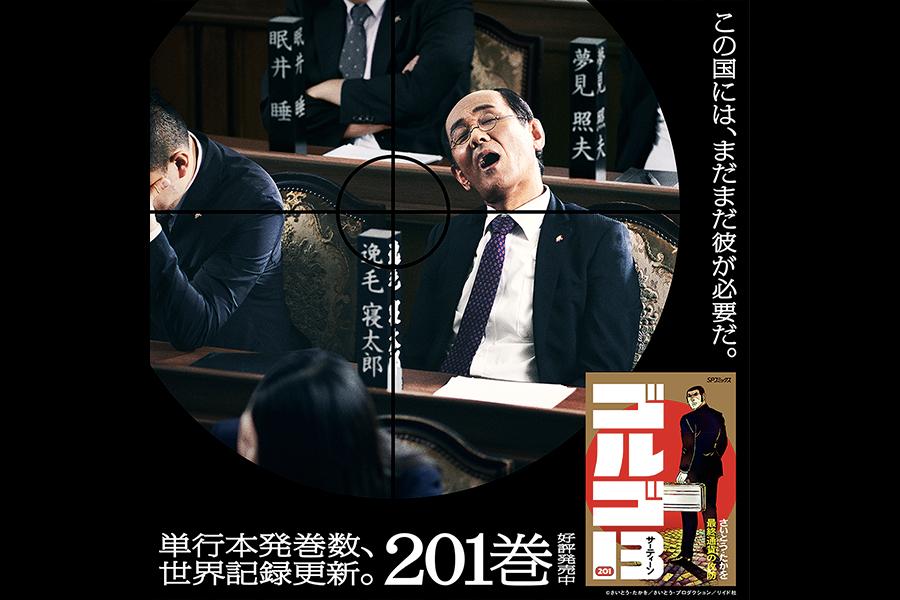 新宿メトロスーパープレミアム(D面)にて201巻発売記念広告を掲出